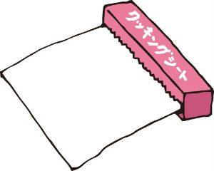 cokking-sheet